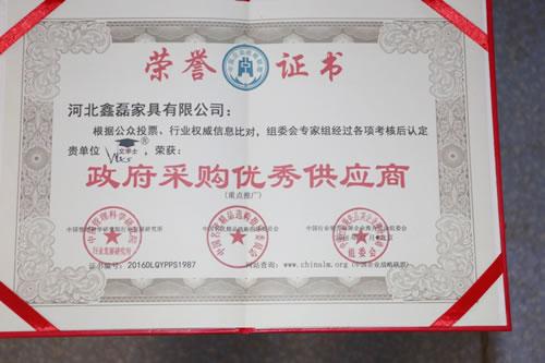 优秀供应商证书