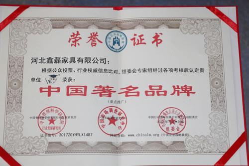 著名品牌证书
